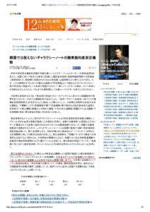 アートメイク規制緩和を訴える韓国の商工会議所