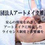 一般社団法人日本アートメイク推進協会