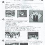 アメリカのアートメイク協会日本支部