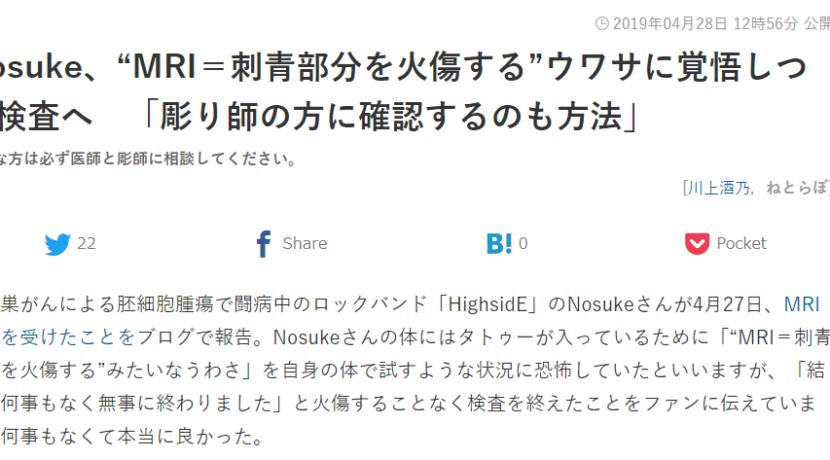 "Nosuke、""MRI=刺青部分を火傷する""ウワサに覚悟しつつ検査へ 「彫り師の方に確認するのも方法」"