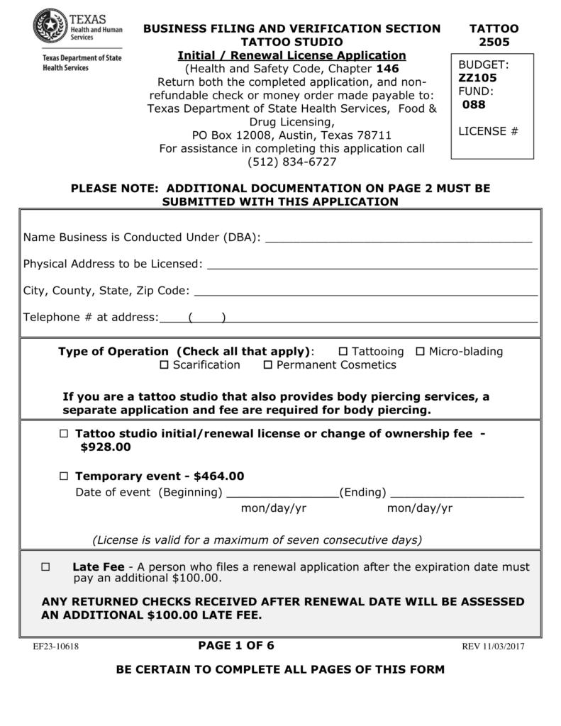 テキサス州のアートメイクライセンス申請書類1