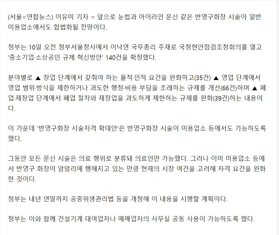 韓国では一般技術者によるアートメイクが完全に合法化。医療行為として医師法でくくるのは日本だけとなりました。