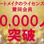 アートメイク法整備賛同会員1万人超え!