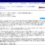 日本の医師界の女性差別