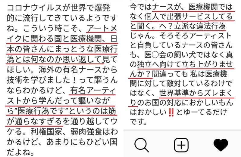 コロナウィルス が世界的に流行 して来ているようですね。こういう時こそ、 アートメイクに関わる国と 医療機関 、日本の皆さんに まっとうな医療行為  とは何なのか思い返して見てほしい。