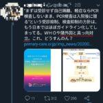日本はいつも諸外国と真逆のことをする