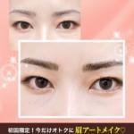 メディカルアートメイクの美容医療広告違反