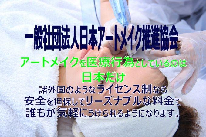 アートメイクを医療行為とするのは日本だけ