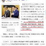 """コロナ対策の""""顔""""に疑惑 補正予算に「尾身枠」65億円の謎"""