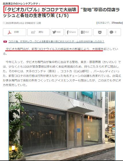 コロナで韓国に行けなくなった人の取り込みは高値では難しいでしょう。緊急事態宣言下、それ以降もメディカルアートメイクはしきりに「今だけオトク」「コロナに負けるキャンペーン」など値段の安さを強調する広告規制違反の宣伝を多数繰り出しています。しかし、キャンペーンなど安値で来た利用者はその値段以上払う気はないお客様です。雇い止め、失業も増え続けており人々に余裕はなくなっています。配偶者の減収や失業なども客層の多くを占める女性にも影響の大きいもの。いつ収束するか分からないコロナ、年末に向かってますます倒産が増えると予想されています。様々な給付金の申請数も激増しています。   今からアートメイクをクリニックに導入しても負担が増えるだけ。今までのような高額では売れません。お客様人にかかる時間は長く、ちょっとしたことですぐクレームになるのがアートメイクです。医療機関で行う限り安値では割に合わない。   もちろん韓国へ行けるようになれば日本のクリニックで受ける人は減ります。韓国はライセンス化を今年中に導入しますから、今までより市場競争が激しくなります。つまり価格はより安く技術はより高くという傾向が加速化するのです。コースを受講する人も韓国を選ぶでしょう。つまり日本の医療アートメイクはクリニックで行うビジネススタイルでは成り立たなくなると言うことです。