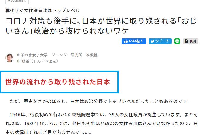 おじいさんばかりの日本の国会