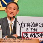 菅首相の理念はアートメイクライセンス化で実現する