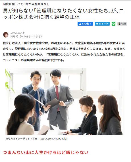 『さて、コロナ禍に見舞われ、東京オリンピックの延期を見た2020年。いまの日本女性はどんな姿をしているだろうか。10年の時限立法である「女性活躍推進法」が施行されて4年と少し、そろそろ半ばへとやってきて手応えもバッチリ、と言いたいところだが、現実はそうはいかない。 コロナ禍の影響で、7カ月間で女性87万人の雇用が失われたという。多くが非正規労働者の雇用調整によるものであり、その直撃を受けた領域こそが、五輪のおもてなし需要を見込んで女性の雇用が著しく伸びていた宿泊や飲食、小売り業界だ。』 7カ月間で女性87万人の雇用が失われた!恐ろしい事です。 そもそも管理職になりたくないのは女性だけの問題ではないはず。独身ならともかく家事育児の負担はほとんどが女性と言う、先進国では最低の男女格差。また「女性の下で働く」ことに抵抗感がある男性も特出して多い日本です。男性の「プライド」とか言うものをつぶさずに働くのは恐ろしく神経を使います。夫より高い地位は家庭でも同様の気遣いを強いされます。 そうしたことはそう簡単には変わりません。特に決定権のある地位にいるのが年配の男性ばかりでは難しいでしょう。 だからこそ美容エステなどの法整備なのです。女性に負担が多い社会を変えながらも女性が日本の風習とバランスを取りながら働けるからです。 日本以外はライセンス制のアートメイクやその他の美容エステ技術を医療にすることを見直して、アフリカ並みに遅れた法整備を行うことで多くの女性が働くチャンスを得ます。 家事、子育てのバランスを取りながら自分のペースで働けるアートメイクサロンは、女性がある程度まとまった収入を得ることもできるため、家計の足しにもなります。 今まで厚労省はずっとこの分野を放置して何でも医療利権にしてきた。医療側も社会的視点を持つことなく利権化を進めてきた。国民の健康や幸せに直結する厚労省、その国の知性を代表する医師が拝金主義、権威主義、女性蔑視にまみれ、社会性を放棄しているのは国際的に見ても非常に恥ずかしい状態です。 日本のようにまだまだ様々な力を持つ国がこんな前時代的な習慣を容認しているなんて。。。