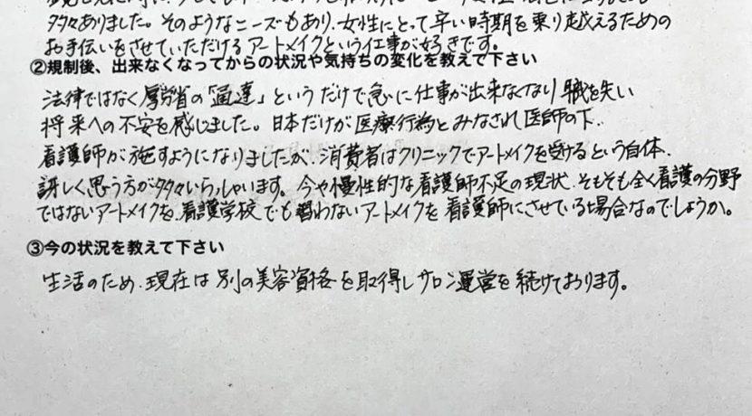 アートメイクを医師免許を持たないものが施したら医師法違反で検挙される特異な国、日本