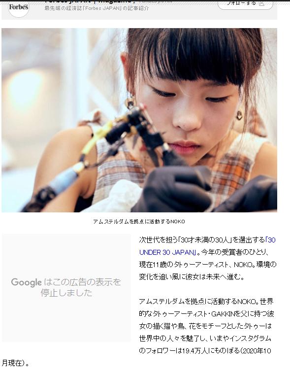 タトゥーアーティストになる自分の夢に向かって練習する7歳の女の子。日本では偏見にさらされるかも知れないのは残念ですが、オランダで自由に感性を磨いて欲しい。オランダでは人にタトゥーを施せるのは18歳からとのことで、今はフルーツやシリコンに彫っているそうです。 ところで、アートメイクはタトゥーより浅い部分に彫って色を入れるマイルドなタトゥーです。そしてアートメイクがタトゥーであることは日本でも世界でも普通に浸透した認識、社会通念です。 7歳でも練習できることは医療行為でしょうか?7歳と言えば小学生ですよ?小学生でも練習できることが本当に医療行為なら、日本の医療って、医師免許って、看護師資格ってなんなのでしょう?