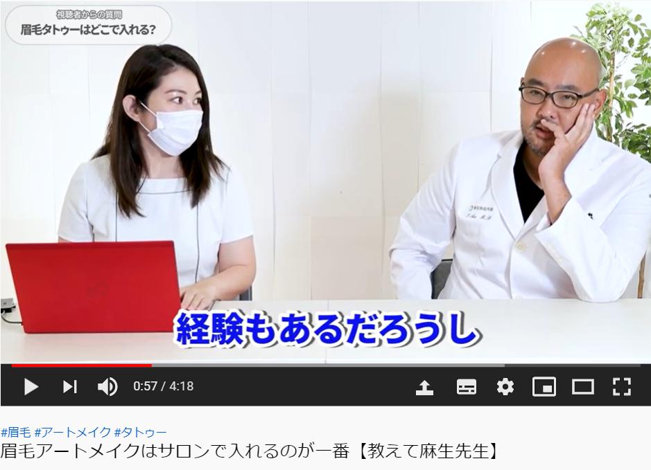 東京美容外科統括院長麻生泰先生が「眉毛タトゥーはどこで入れるべきか」の質問に答えています。 東京美容外科でもメディカルアートメイクを行っているようですが、それはちゃんと訓練を受けた方々です。先生としては法整備が遅れている、法解釈がおかしいのであってサロンは経験もあるし上手だと思う、サロンで受けてもクリニックで受けてもいいのではないかとの意見です。 私たちとしても、医療でアートメイクをしてはいけないと言う気持ちはありません。実際、医療機関の方が安心だと感じる方もいます。それに上手な医師や看護師もいます。 施術する人にセンスや技術があり、衛生管理がしっかりできれば医療に限定しなくても構わないのではないでしょうか。 先生のおっしゃる通り、医師法に照らし合わせれば脱毛も含めエステでやっていることはすべて違法となり全部取り締まられることになります。 脱毛に関しては医療とエステではパワーが違いますし、医療と違いエステで認められているのはあくまでも減毛です。 でも眉やアイライン、リップなどのアートメイクに関してはそうした違いを出すことは難しいと思います。強いて分けるなら海外でメディカルアートメイクと呼んでいる「乳輪や乳首に見えるようにする」「傷のカモフラージュ」などは医療関連性があると言えます。 「国がタトゥーをみとめたくない」と言うも納得できる話です。偏見が多分に含まれているものの、国民の中にはタトゥーと言うだけでヤクザや犯罪と関連つけた連想をする人がいます。刺青だというだけで嫌悪感を感じる人もいます。特に投票率の高い高齢者層は若い世代よりそうした認識を持つ人は多そうですから、政治家個人がどうかんがえるかは別として、なかなかタトゥーOKとは言いにくいでしょう。 実際、もともと眉やアイライン、唇の入れ墨と呼ばれていたものをわざわざアートメイクと言う言葉を作って呼び変えたのは刺青の印象が日本では悪すぎたからです。アートメイクと言う和製英語にしてからこの業界は飛躍的に伸びました。それほどに日本ではタトゥーは偏見にさらされていたのです。 この動画では質問、答えともに眉毛のアートメイクを眉タトゥーと呼んでいます。東京美容だけでなく、医師も看護師もクリニックも基本的にアートメイクはタトゥーであることは共有された認識だと思います。 そしてタトゥーは医療行為ではないと最高裁で判決が出ています。 みなさん、麻生先生のこの考えが多くの人に伝わるように評価してチャンネル登録、拡散していきましょう。先生のチャンネルには「豊胸手術で乳がんの発見が遅れる⁉」など、美容医療を受ける際に気になることにも専門家として答えて下さっていてためになります。「豊胸バッグの強度検証」では思いっきりバッグを床に叩きつけたり踏みつけてみたり、階段から落としたりバイクや車で引いてみたりと面白い動画もありますよ。