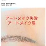 女医による眉のアートメイク失敗
