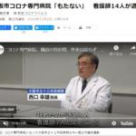 医療が切迫してもアートメイクにに医師看護師を使う日本