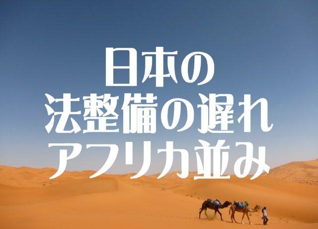 日本の法整備の遅れはアフリカ並み