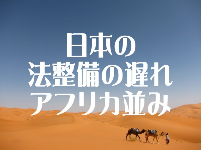 日本は諸外国や日本在住の外国人から「遅れた先進国」と認識されています。   中でも美容と医療の境目のなさは「アフリカのモロッコ」と同じです。  モロッコは素晴らしい国で、カサブランカ、南の真珠と称されるマラケシュ、青の街として知られるシャウエン、ハッサン2世のモスクなど有名な観光地があります。世界遺産とされている場所も多数。   日本人にとってなじみの深い人気の観光と言えば「サハラ砂漠をラクダに乗って回る」ことでしょう。西サハラはモロッコです。    1人当たり名目GDPは日本は4万256ドルで世界25位、モロッコは3千332ドルで131位でベトナムやブータン、チュニジアやバヌアツと同じくらいです。   名目GDPでは日本は5百7万9千916ドルで世界3位、モロッコは11万8千567ドルで60位です。クエートやエクアドル、スロバキアやプエルトリコと同じくらいなんです。   モロッコを含むアフリカ諸国は素晴らしい国々です。植民地化や奴隷制度の犠牲になった長い歴史があっても、独自の文化を残すことに成功した数少ない国々でもあります。豊かな自然に恵まれています。素晴らしい色彩感覚、笑顔の絶えないポジティブな姿勢など日本人が彼らから学ぶべきことは沢山あります。  一方で、モロッコでは15歳以上の国民の識字率は52.3%(男性65.7%、女性39.6%)、非識字率は約50%で農村部の女子に至っては90%近くにまで達する国です。   経済規模や教育がここまで違うのに、法整備が同じレベルと言うのは異常ではないでしょうか?これが「日本は遅れた先進国」と呼ばれる所以です。   いいですか、こうしたモロッコやタンザニアなどのアフリカ諸国、プエルトリコやブラジルなどの南米、インドネシアなど東南アジア、イラクなどの中東諸国を加えた全世界で、アートメイクに医師免許を要請し医療行為としているのは日本だけなのです。  同じ東アジアの仲間、中国や台湾はアートメイクの道具類の生産は世界でナンバーワン、韓国はアートメイク技術では世界のトップレベルであり法整備してアートメイクを医療以外にも認める事が決まっています。   いかにひどい状態か、これを放置するなどおよそ文明国とは名乗れない事がご理解頂けると思います。