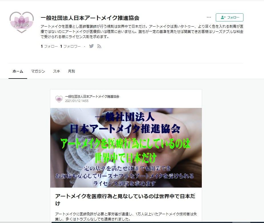 私達のnoteをはじめました。皆さんぜひフォロー、記事のシェアなどで「日本のアートメイクにライセンス制度を!」の活動の拡散をお願いします。