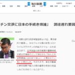 日本だけ世界基準からズレている