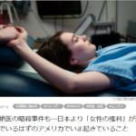 女性のリプロダクティブヘルス・ライツ(性と生殖に関する健康と権利)
